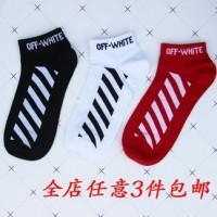 Off-White Short Socks