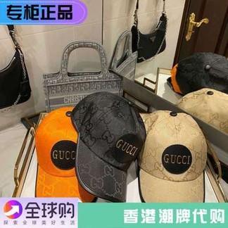 Gucci Orange Hat