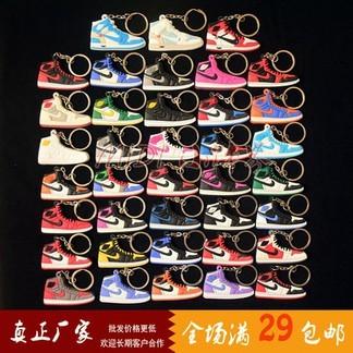 Air Jordan 1 Keychains